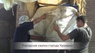 Городская свалка Уральска(, 2012-08-08T09:58:36.000Z)