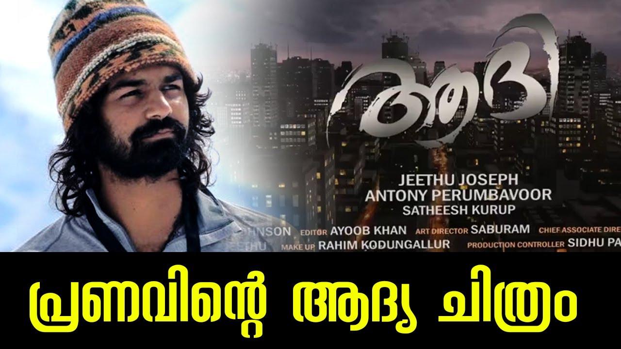 Aadhi Malayalam Movie Motion Poster Pranav Mohanlal Jeethu