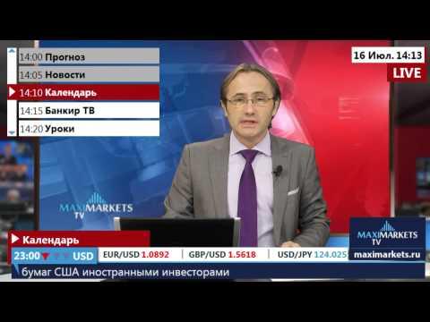16.07.15  (14:00 MSK) - Календарь рынка Форекс. MaxiMarkets форекс ТВ.