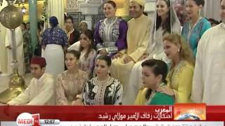 زفاف صاحب السمو الملكي الأمير مولاي رشيد .. الملك محمد السادس يترأس حفل