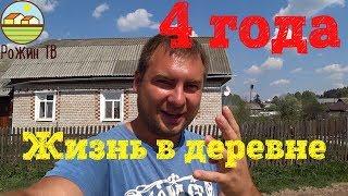 4 ГОДА В ДЕРЕВНЕ🏡🐾🐥🐽 ЧТО ИЗМЕНИЛОСЬ❓