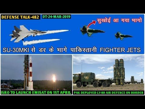 Indian Defence News:IAF SU-30mki से डरके भागे पाकिस्तानी Jets,PAK deployed LY-80 Air defence,EMISAT