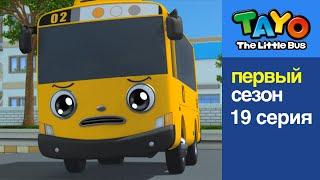 Приключения Тайо, 19 эпизод, Небольшое недоразумение, мультики для детей про автобусы и машинки