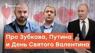 Казарин про Зубкова, Путина и День Святого Валентина | Дневное ток-шоу