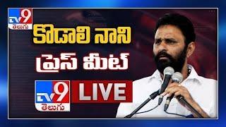 YCP Kodali Nani Press Meet LIVE - TV9
