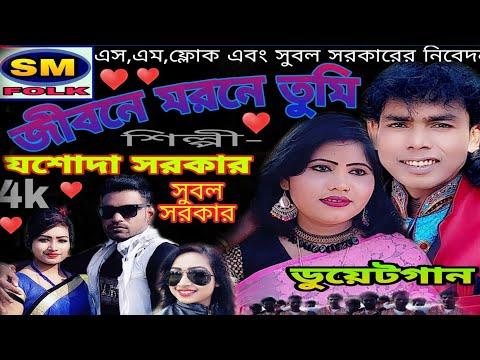 JASODA SARKAR 2019 Super Hit Song ।। জীবনে মরনে তুমি। ...