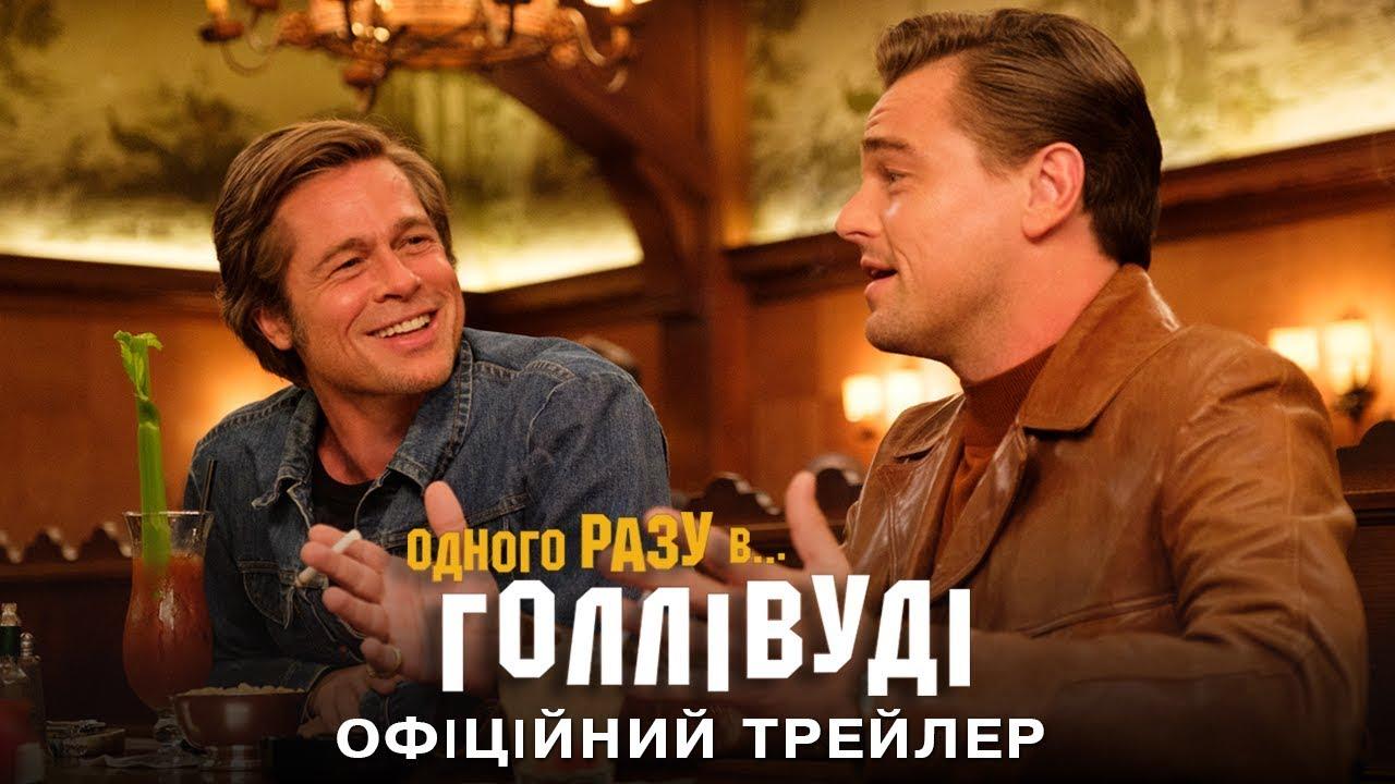 Одного разу... в Голлівуді. Офіційний трейлер 2 (український)
