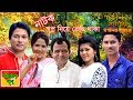 Bangla natok sopno neya bacha thaka 2018 full HD