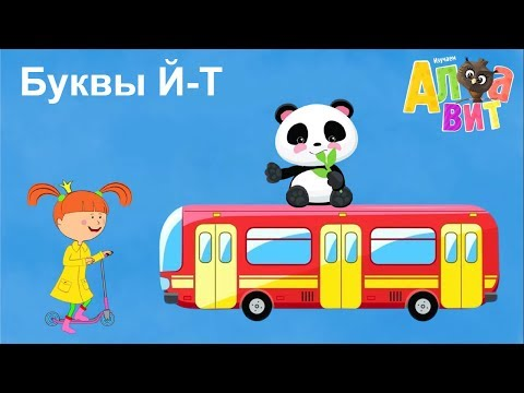 АЛФАВИТ - Сборник - Буквы Й-Т - Учим азбуку - Обучающие мультики для детей