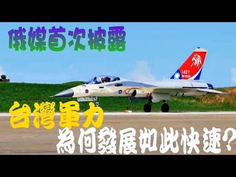 俄媒首次披露台灣軍力 為何發展如此快速?