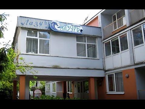 Гостиница ЛАЗУРЬ, Светлогорск, май 2019