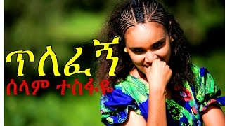 Tilefegn - Ethiopian Movie Trailer