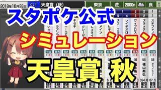 スタポケ公式さんの天皇賞(秋)予想シミュレーション