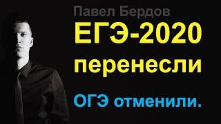 ЕГЭ-2020 перенесён, ОГЭ-2020 отменён