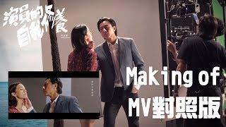 許廷鏗 Alfred Hui - 演員的自我修養 (MV對照版Making Of)