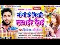 Daru Pike abou nepal se singer-Anil Yadav maithili d. J song 2018
