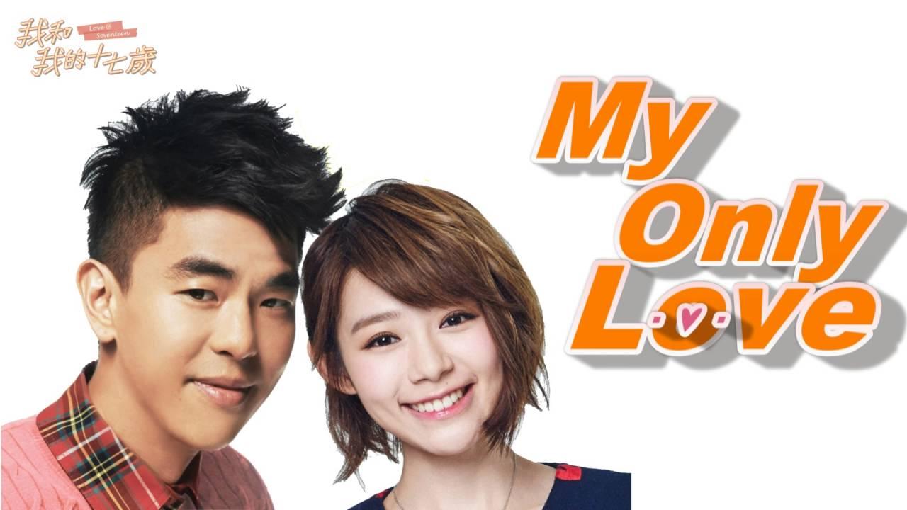 柯有倫feat 林明禎《My Only Love》我和我的十七歲(片頭曲) 【Official Audio ...