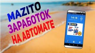 Mazito - заработок без вложений. Как заработать на смартфоне. Вывожу деньги