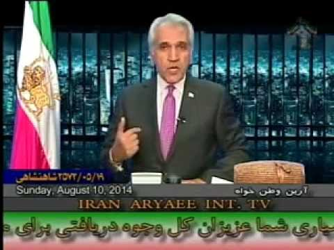 Iran Aryaee 08-10-2014 ایران آریایی با آرین وطن خواه