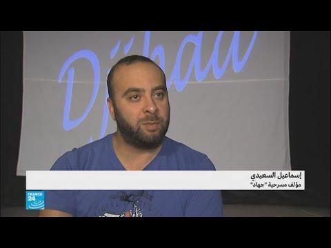 مسرحية -جهاد- تحط رحالها في مدينة الجديدة المغربية  - 19:22-2017 / 10 / 18