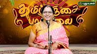 Tamizhisai Paamaalai | Devotional Singer Thirumathi Usha Balaji | Pongal Special | 15/01/2018