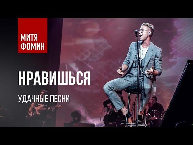 "Митя Фомин — Нравишься. Акустика — концерт ""Удачные песни"" радио ""Дача"""