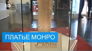 Два миллиона за платье Монро