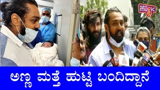 Dhruva Sarja First Reaction on Meghana Raj Baby | Chiranjeevi Sarja