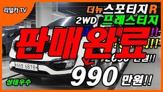 중고차 더뉴스포티지R 판매중!