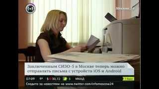ФСИН-Письмо с телефона в СИЗО(, 2013-03-15T13:44:26.000Z)