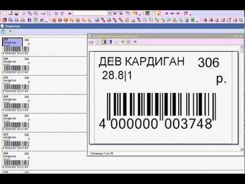 термоэтикетки 58 40 без печати