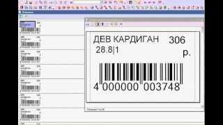 Настроить размер этикетки в 1с:Печать этикеток(, 2012-08-30T10:04:15.000Z)
