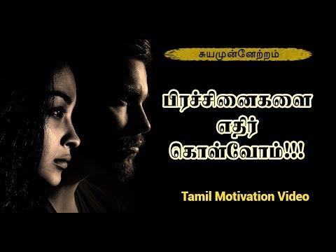 Tamil Motivational Video - பிரச்சினைகளை எதிர்கொள்வோம் - சுயமுன்னேற்ற டிப்ஸ்