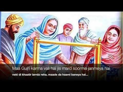 Maa Gujri Karma wali Hai