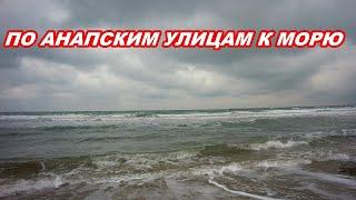 АНАПА 12.01.2020  ПО АНАПСКИМ УЛИЦАМ К МОРЮ