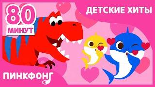 Детские Хиты   Семья Акул и Тирекс   +Сборник   Песенки про динозавров   Пинкфонг Песни для Детей
