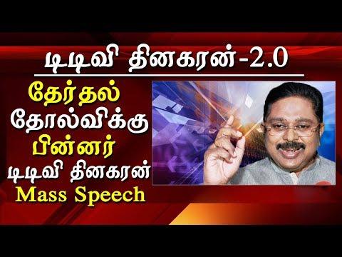 தேர்தல் தோல்விக்கு பிறகு TTV தினகரன் Mass Speech - tamil news