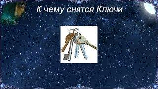 Отдавать в царстве морфея ключи усопшему — к потерям и расстройствам.