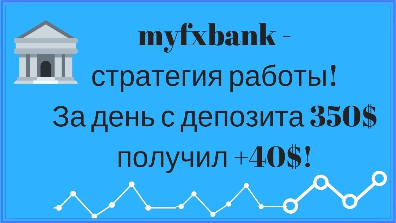 Денежный автомат заработай на курсе Myfxbank - стратегия работы! За день с депозита 350$ получил +40