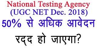 NTA UGC NET December 2018|| 50% Application will be cancelled || K/A PhD MPhil