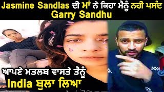 Big News ! Jasmine Sandlas Mother Clash with Garry Sandhu l Dainik Savera