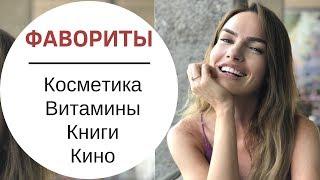 видео Витамины Loreal (Лореаль)