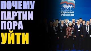 Почему обречена «Единая Россия»