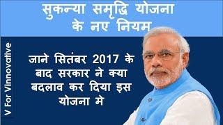 New Rules of Sukanya Samriddhi Yojna. Changes in Sukanya Samriddhi Yojna. 02 September 2017