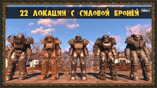 Fallout 4 - 22 Локации с Силовой Бронёй