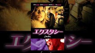 エクスタシー(2005)