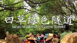 Travel Taiwan|四草綠色隧道|Sicao Green Tunnel|TAINAN VLOG|台灣台南