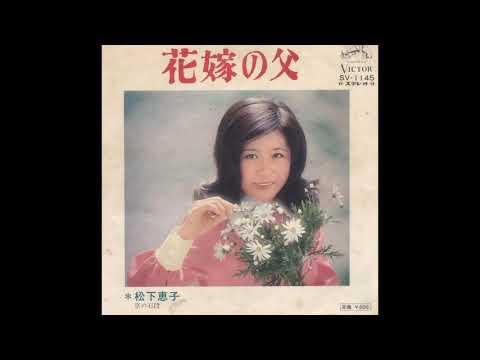 花嫁の父 京の石段(メドレー) 松下恵子