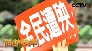 《海峡两岸》 20191202| CCTV中文国际