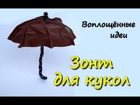 Ролик Зонт для куклы своими руками Как сделать Зонтик Одежда для куклы Монстер Хай make doll umbrella